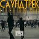 Русский Рэп - Каспийский Груз - Красива 80lvl