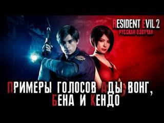 Resident Evil 2 — Примеры голосов Ады Вонг, Бена и Кендо