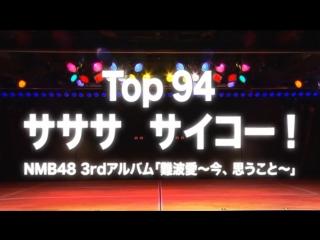 #94 NMB48 - Sasasa Saiko! (2018)