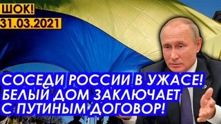 ЖÉСТЬ!  Соседи России в ужасе! Белый Дом готовит за их спиной сделку с Путиным - Новости