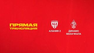 «Алания-2» Владикавказ - «Динамо» Махачкала