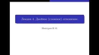 Лекция 4. Геометрия Лобачевского для начинающих. Двойное (сложное) отношение.