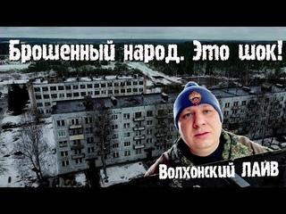 Заброшенные дома и люди / Как живут военные / Волхонский с места событий