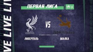 ЛИВЕРПУЛЬ - МАЛКА . 🔵 15-й тур Первой лиги ЛФЛ КБР сезона 2021.