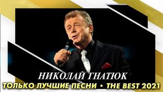 Николай ГНАТЮК • Только Лучшие Песни • По Многочисленным Просьбам! | The BEST 2021