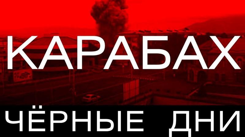 Карабах Чёрные дни