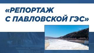 Репортаж с Павловской ГЭС
