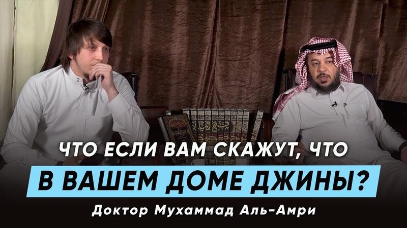 Что если вам скажут что в вашем доме есть джины Доктор Мухаммад Аль Амри