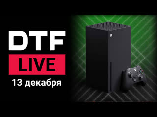 Dtf live итоги the game awards и xbox series x