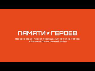 Ирина Плещева о новых  деталях проекта ОНФ Памяти Героев