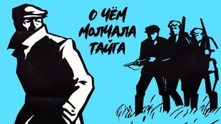 О чем молчала тайга (1965)