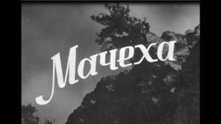 Мачеха (фильм, 1958)