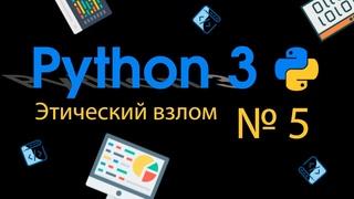 Курсы по программированию на python Часть 5 (Знакомимся с Kali Linux) (Этичный хакинг)
