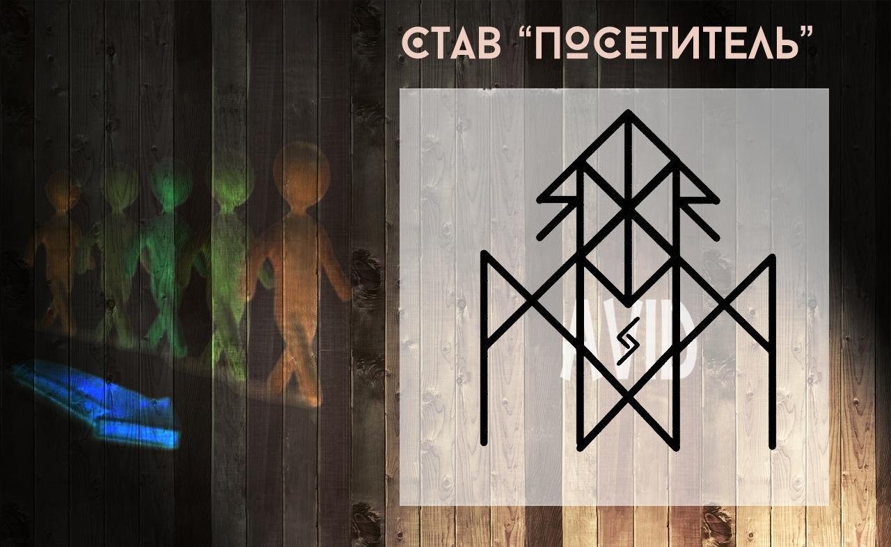 """СТАВ """"ПОСЕТИТЕЛЬ""""  Автор: AVID 7l-bFZ65SGc"""