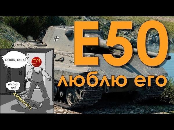 БОЙ НА Е50 ZAMAX И ПАШКА ТРАМВАЙ 911 World of Tanks