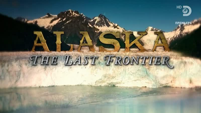 Аляска последний рубеж 8 сезон 13 серия Alaska The Last Frontier