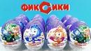 ФИКСИКИ шоколадные яйца ШОКИ ТОКИ! Сюрпризы, ИГРУШКИ, мультик Kinder Surprise eggs unboxing