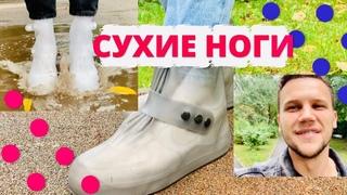 Силиконовые бахилы чехлы для обуви на кнопках☔ распаковка и тест!