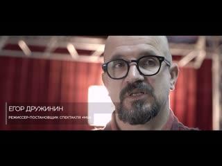 Кастинг Егора Дружинина и Дмитрия Масленникова в спектакль «Мы»