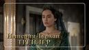 Великолепный Век Империя Турхан. Фан-трейлер 2021. 1