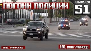 Погони полиции: 101 пит-маневр [Выпуск 51]