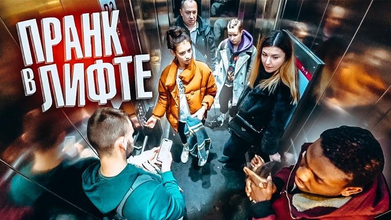 Пранк в лифте от Энтони шоу Реакция на странное заявление Anthony show