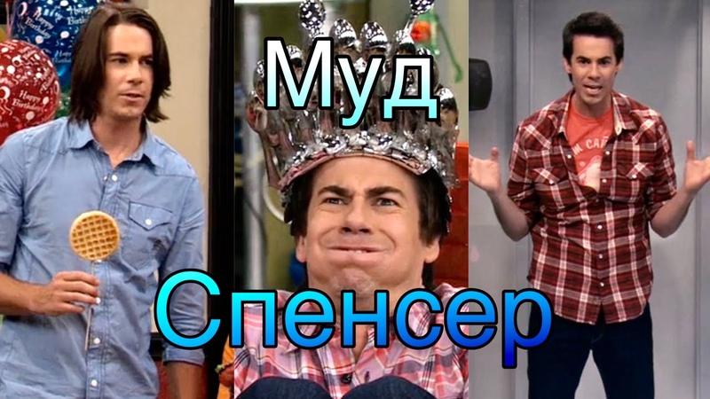 МУД СПЕНСЕР Айкарли