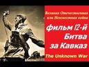 Великая Отечественная или Неизвестная война ☭ Фильм 12 й Битва за Кавказ ☆ СССР, США