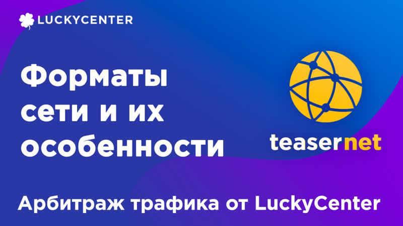 Курс по Teasernet   Форматы сети   Арбитраж трафика от LuckyCenter