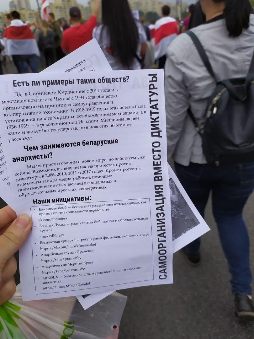 Листовки белорусских анархистов