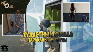 ТАРАКАНЫ МУТАНТЫ НАПАЛИ НА ТУАЛЕТ! НАКОРМИ КРОКОДИЛА ФИНАЛ! - Toilet Management Simulator #8