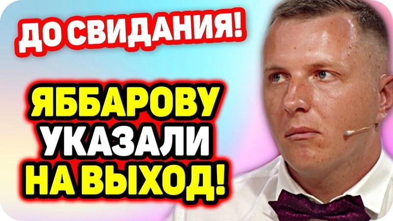 Свершилось! Яббарову указали на выход! ДОМ 2 НОВОСТИ Раньше Эфира (31.10.2020).