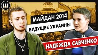 Майдан 2014. Украина получила независимость? Интервью Надежда Савченко