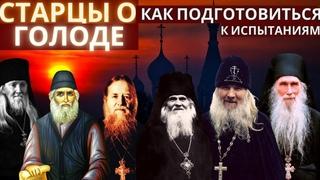 Православные старцы о голоде. Как подготовиться к испытаниям. Последние времена.
