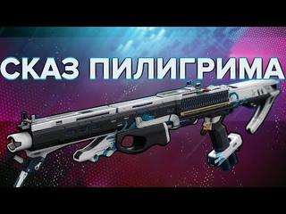 Destiny 2 Beyond light: ПРО СКАЗ ПИЛИГРИМА!