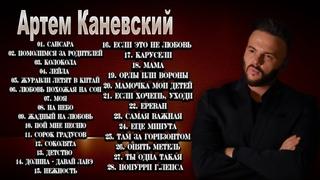 АРТЕМ КАНЕВСКИЙ - 2020 Каверы Лучшее
