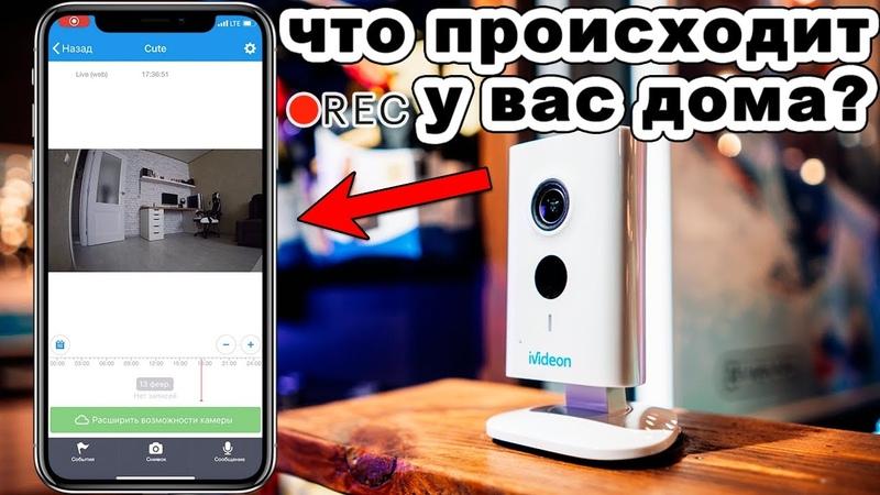 Обзор умной Wi Fi камеры для дома и бизнеса Ivideon Cute