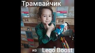 Трамвайчик из Lego Boost с инструкцией!