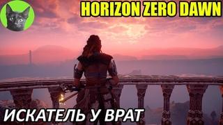 Уютное прохождение игры - Horizon Zero Dawn #23 - Искатель у врат