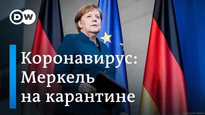 Коронавирус Ангела Меркель на карантине власти ФРГ принимают жесткие меры бизнесу обещана помощь