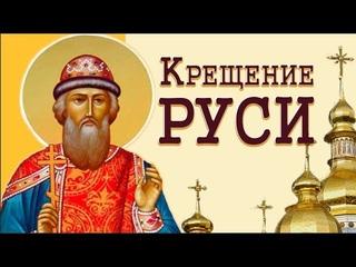 День крещения Руси . Много лет тому назад  Русь крестилась по обряду.#Мирпоздравлений