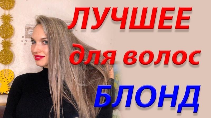 Уход за длинными волосами блондинка в шоколаде