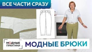 Модные брюки свободного кроя. От моделирования до обзора готового изделия. Все уроки в одном видео.