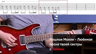 Как играть Пошлая Молли - Любимая песня твоей сестры на электрогитаре + Табы. Разбор на гитаре, урок