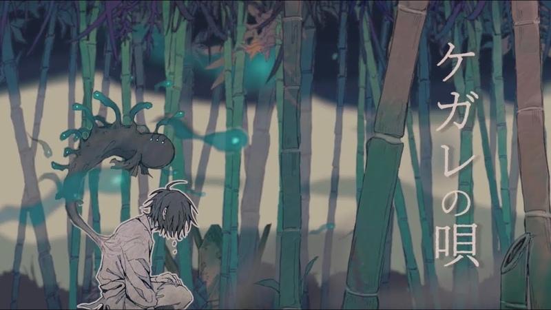 ケガレの唄 羽生まゐご Cover