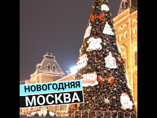 Улицы новогодней Москвы ❤️