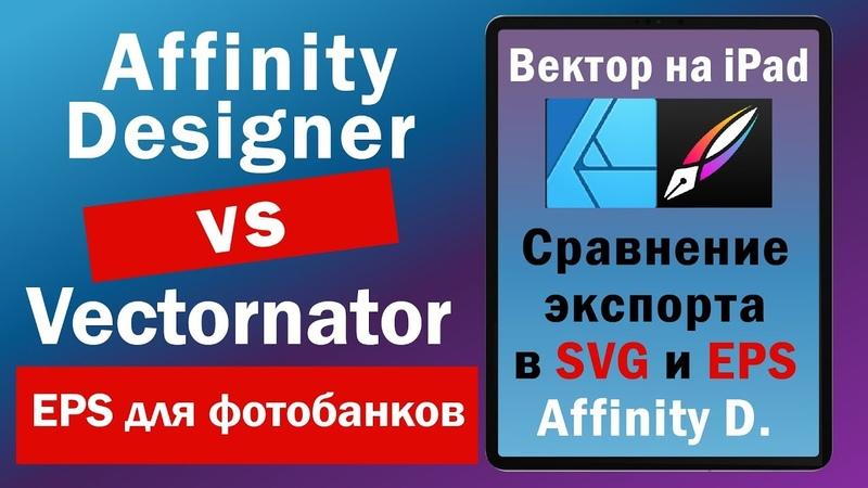 Affinity Designer vs Vectornator. Подходит ли EPS для фотобанков Экспорт вектора.