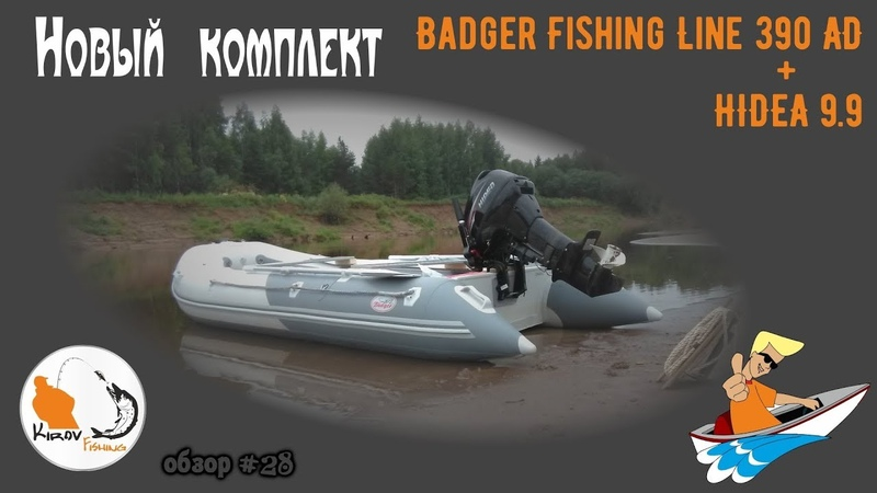 Новый комплект Лодка Badger Fishing Line 390AD мотор Hidea 9 9 Обзор 28 KirovFishing