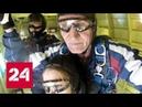 Инструктор, спасший девочку во время прыжка с нераскрывшимся парашютом, скончался в больнице - Рос…