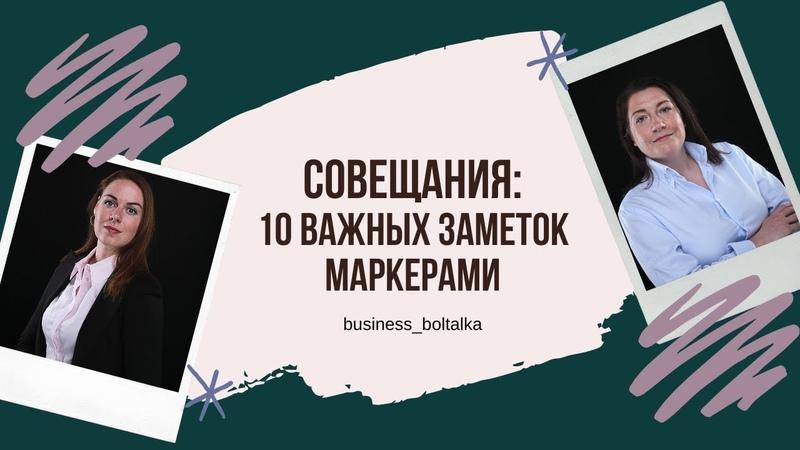 СОВЕЩАНИЯ 10 ВАЖНЫХ ЗАМЕТОК МАРКЕРАМИ Просто о важном Бизнес Болталка